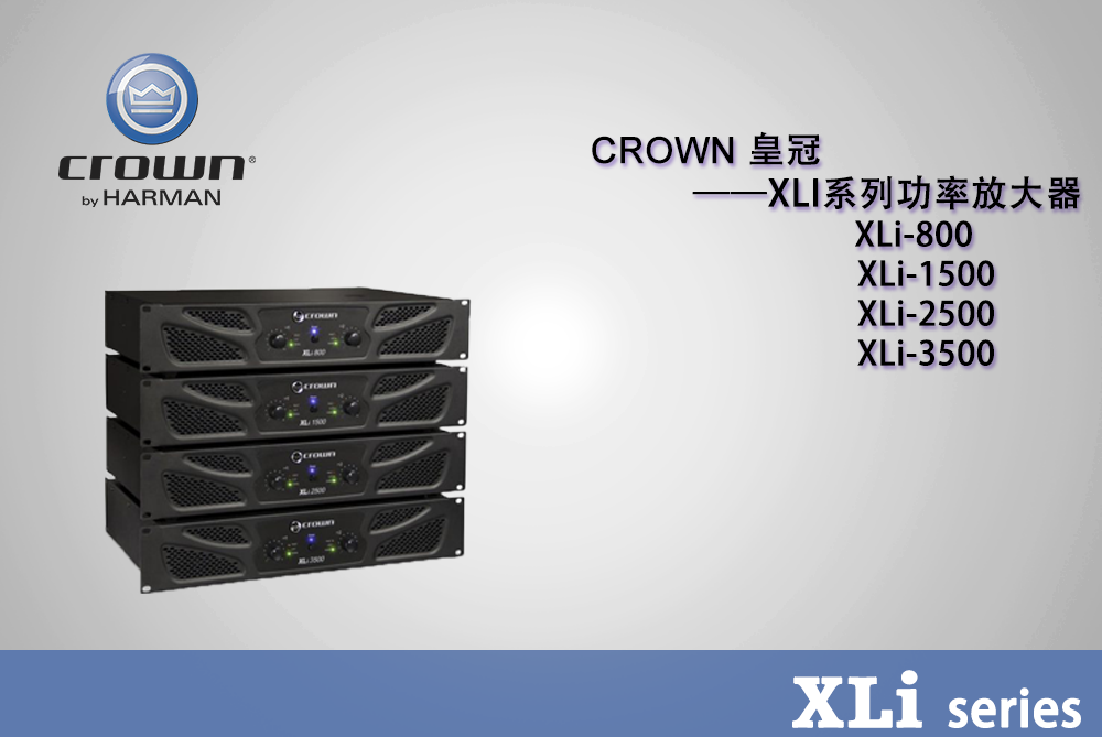 CROWN XLI系列